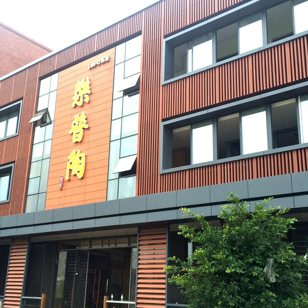 LOPO Terracotta Corporation