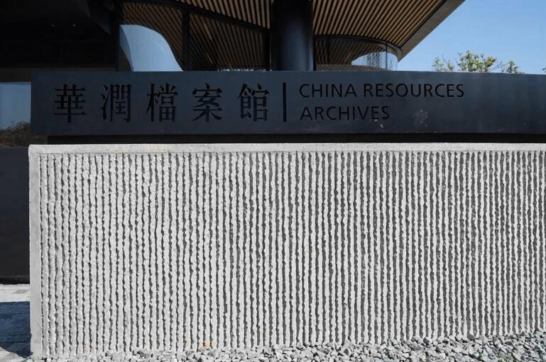 LOPO Lehmziegelsteine ​​China-Projekt: China Resources Archives