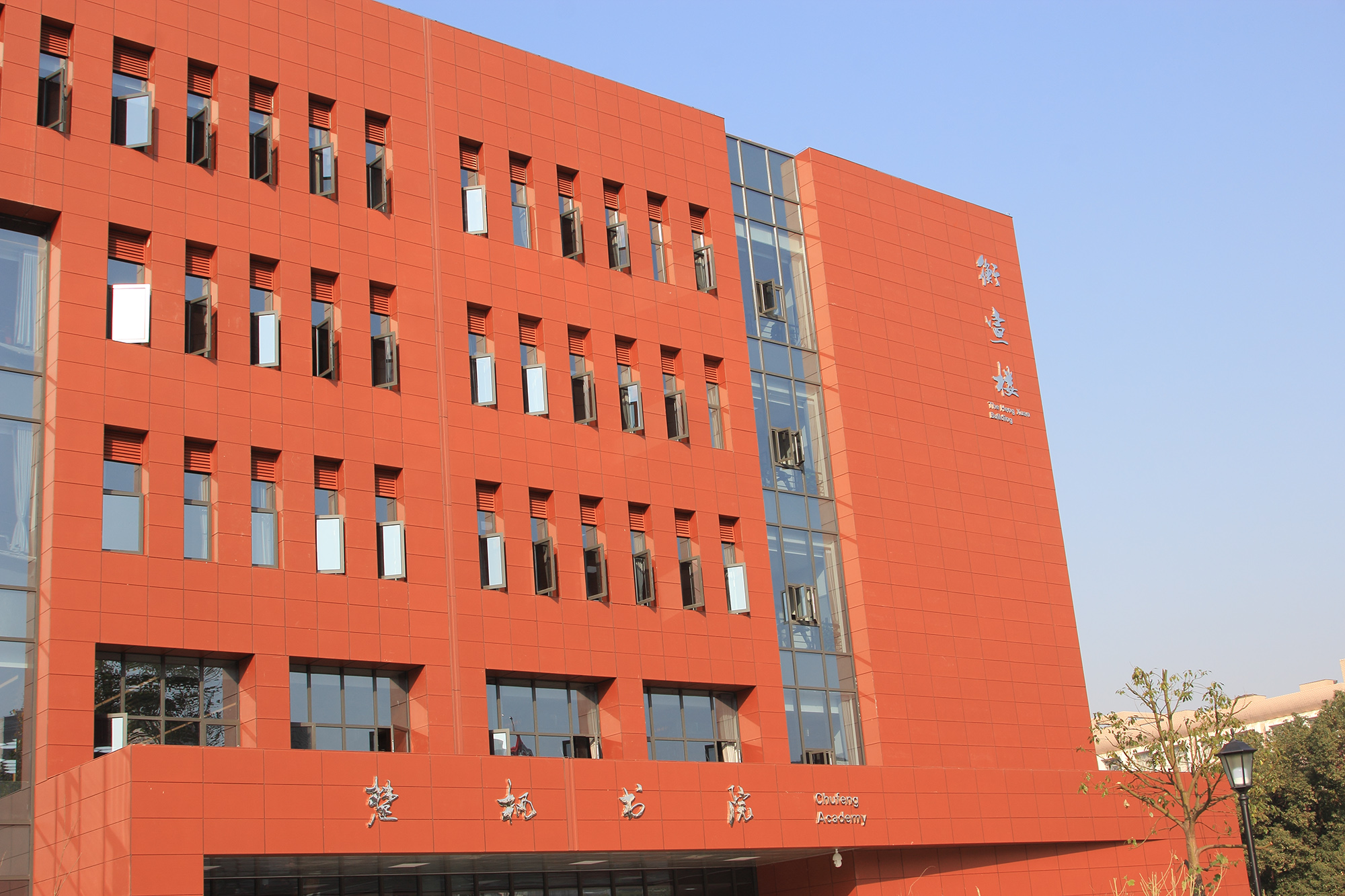 Hunan University of Technology and Commerce