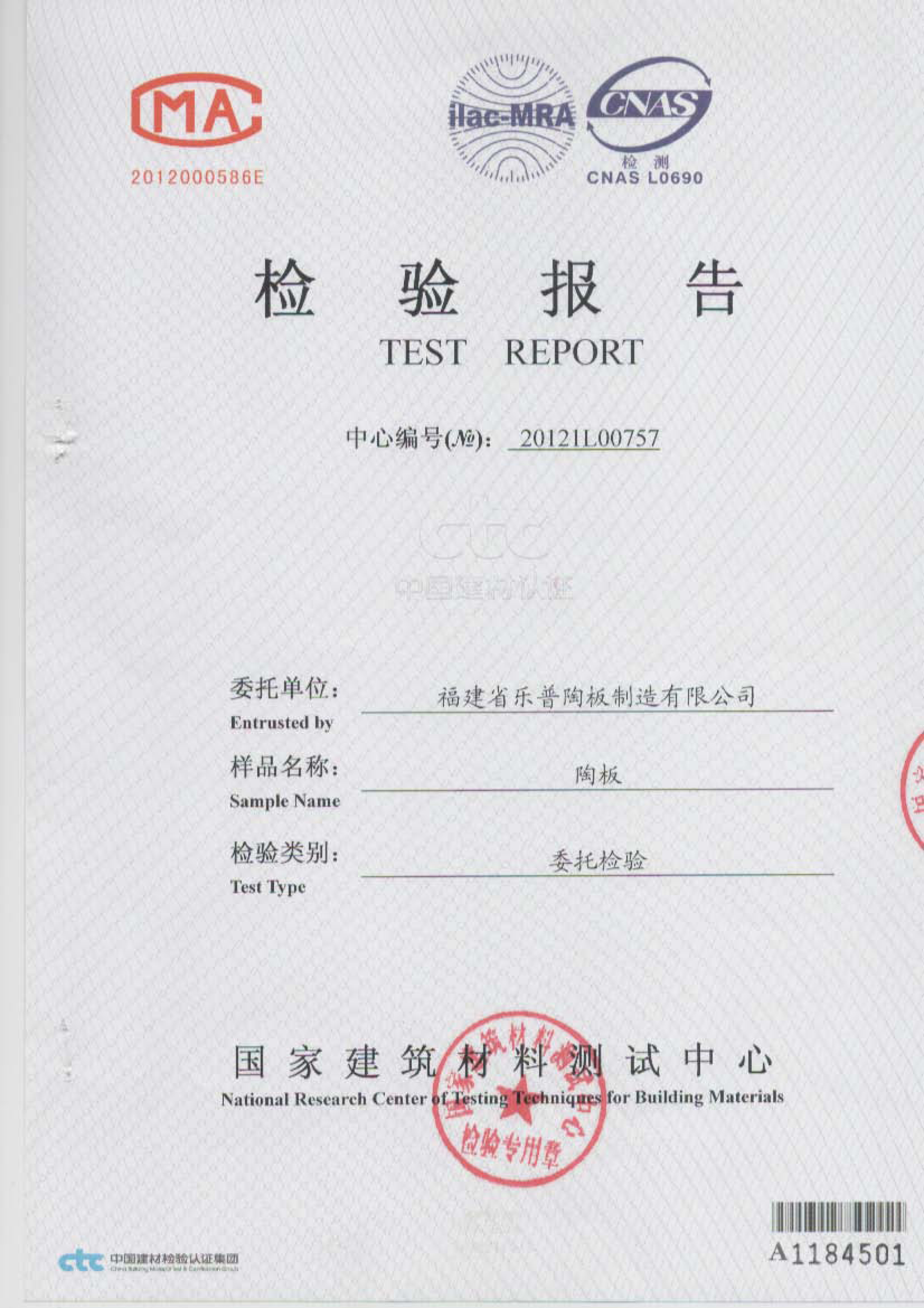 Test Report Certificate of LOPO China