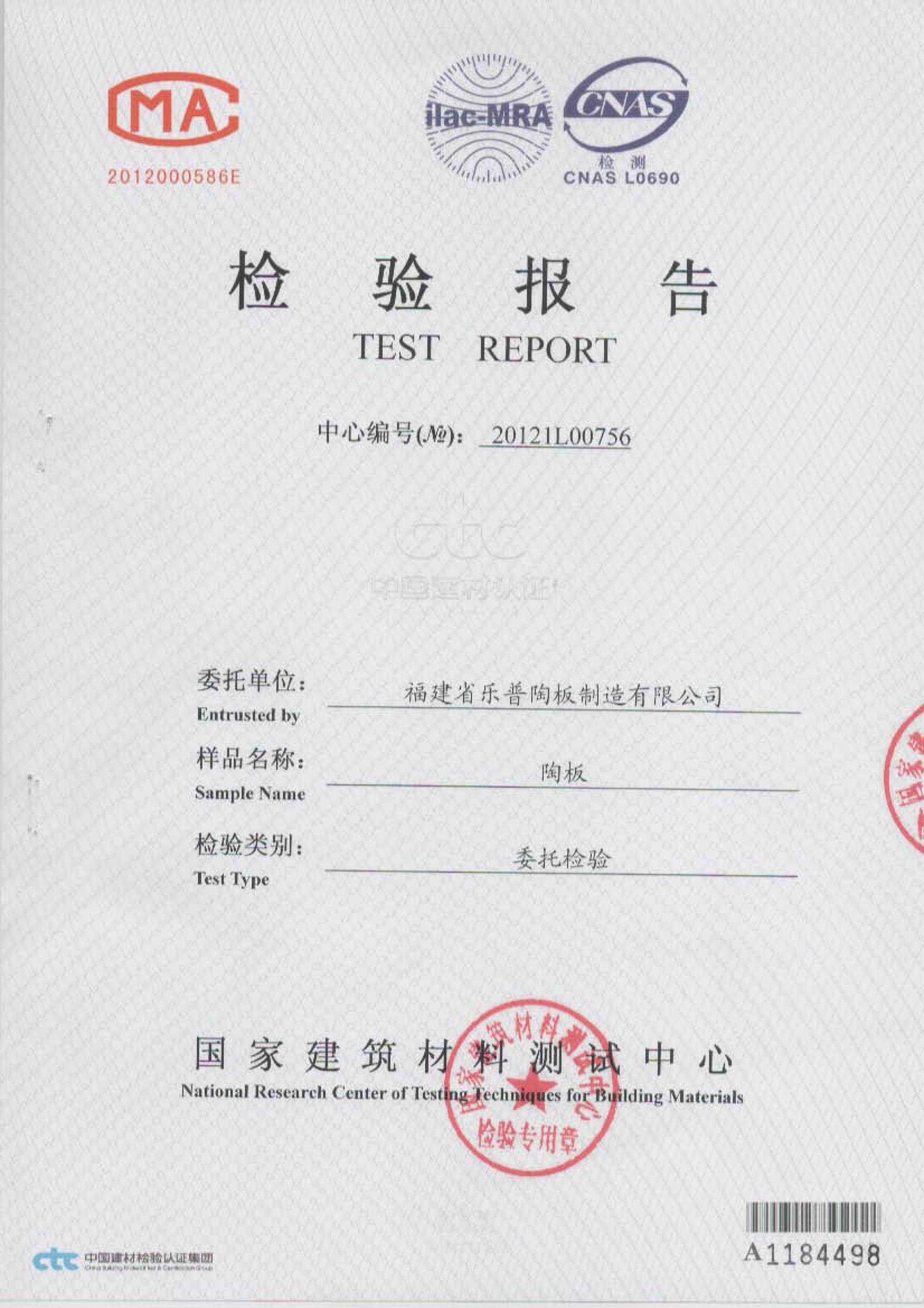 テラコッタファサードの試験報告書(500x900x18mm)-1