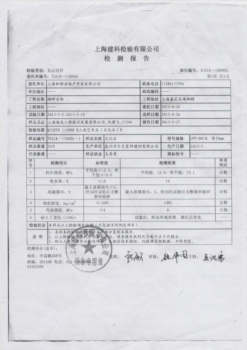 Test report of artificial culture stone