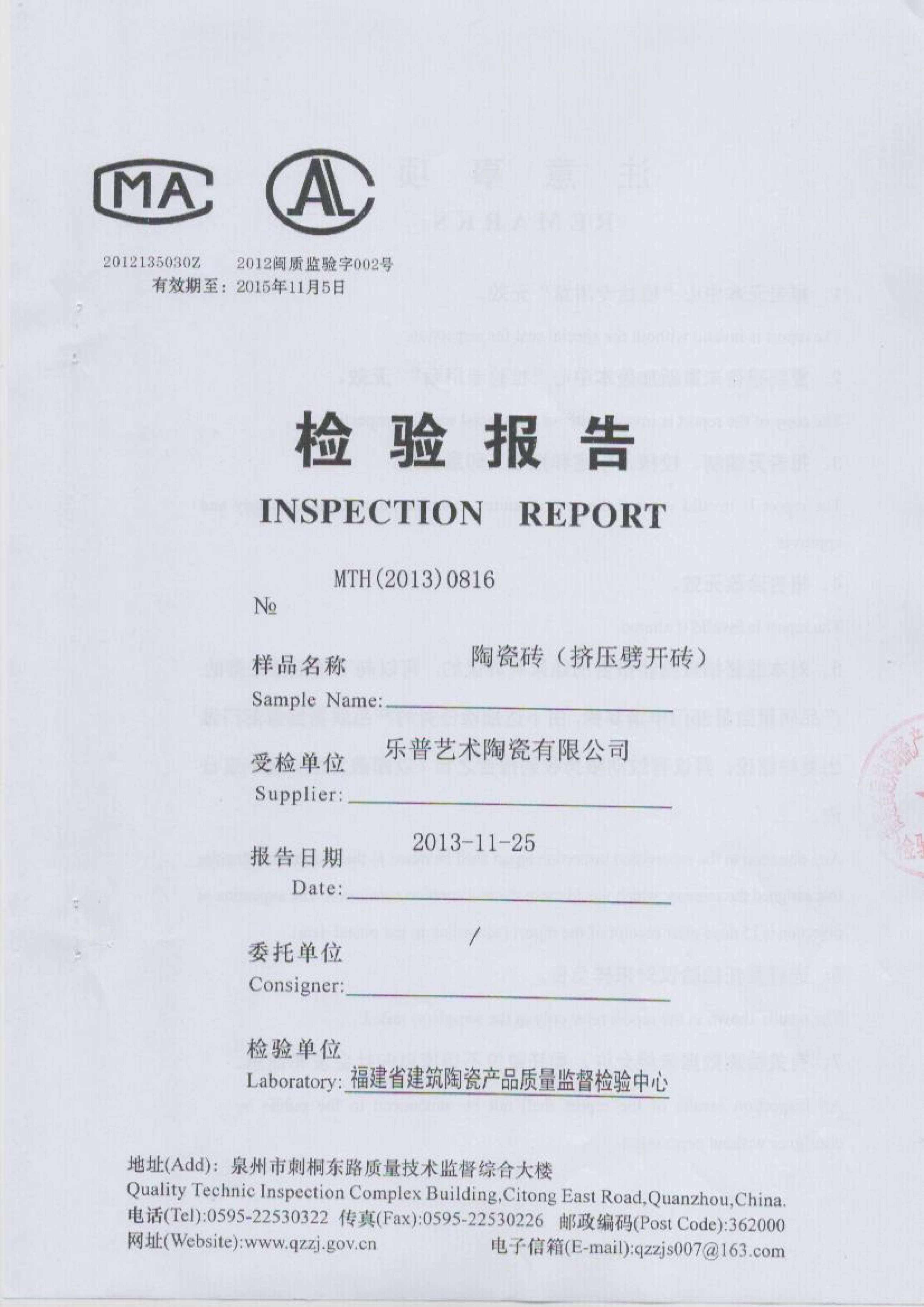 clay tile test report-1